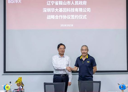 The Anshan Municipal Government and BGI Group reached a strategic cooperation to jointly build a multi-omics platform