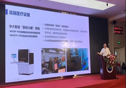 """Hospital Version"" of Huo-Yan Lab Established at National Clinical Medical Research Center for Infectious Diseases"